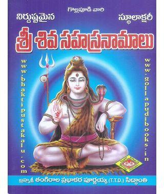 Sri Siva Sahasranamalu