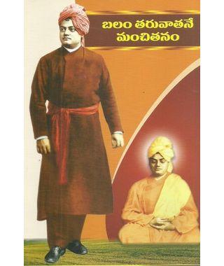 Balam Taruvatane Manchitanam