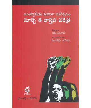 Antarjateeya Mahila Dinotsavam March 8 Vastava Charitra