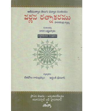Varnana Ratnakaramu 18
