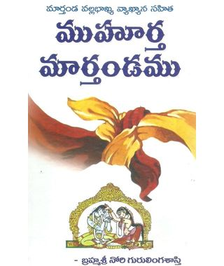 Muhurtha Marthandamu