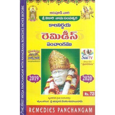 Kalanirnaya Remedies Panchangamu 2020- 2021