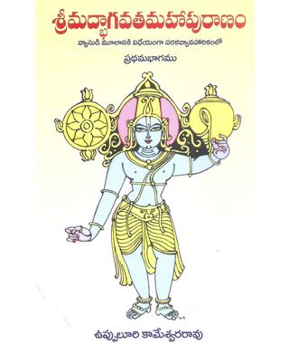 Srimadbhagavathamahapuranam- 1 & 2