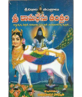 Sri Kamadhenu Tantram
