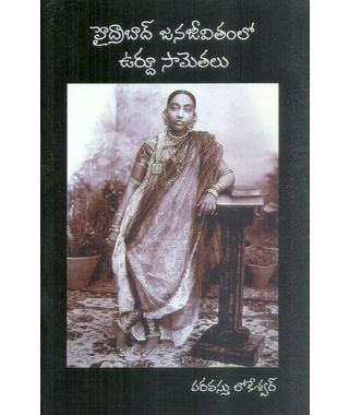 Hyderabad Janajeevitamlo Urdu Samethalu