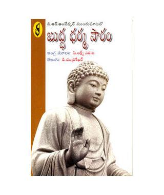 Bhudha Darmasaram