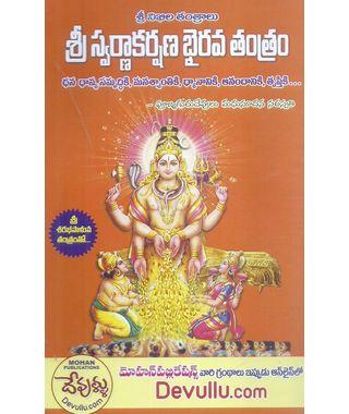 Sri Swarnakarshana Bhairava, Sri Sarabha Saluva Tantram
