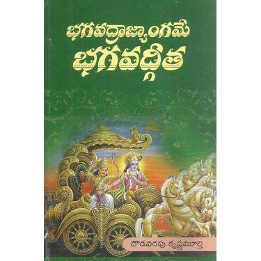 Bhagavad Raajyangame Bhagavadgeetha
