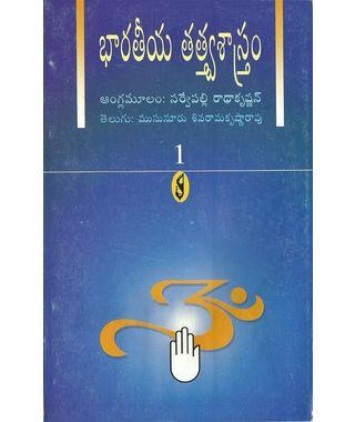 BharatheyaTatva Sastram- 1