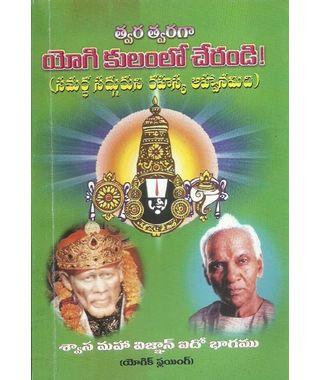 Twaratwaraga Yogi Kulamlo Cherandi!