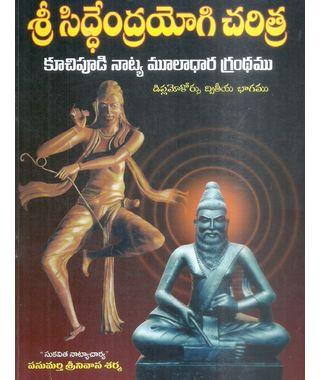 Sri Siddendrayogi Charitra (Kuchupudi Natya Muladhara Grandhamu) Diploma Course Dvitiya Bhagamu