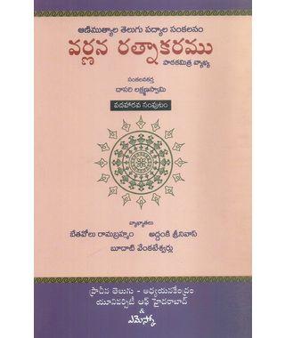 Varnana Ratnakaramu 16