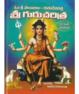 Sri Gurucharitra