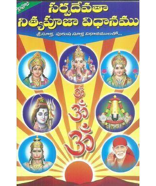 Sarvadevatha Nityapujaa Vidhanamu