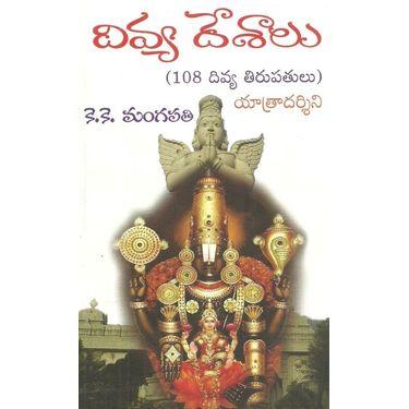 Divya Desalu (108 Divya Tirupatulu)