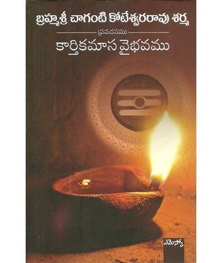 Karthekamasa Vaibhavam