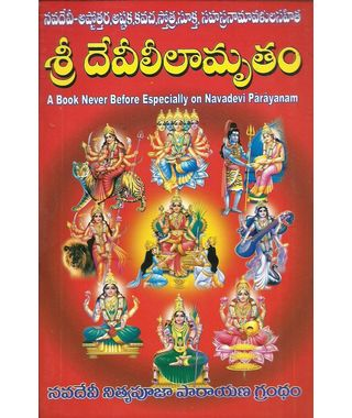 Sri Devi Leelamrutham