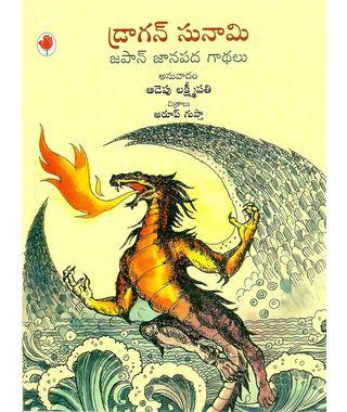 Dragon Sunami