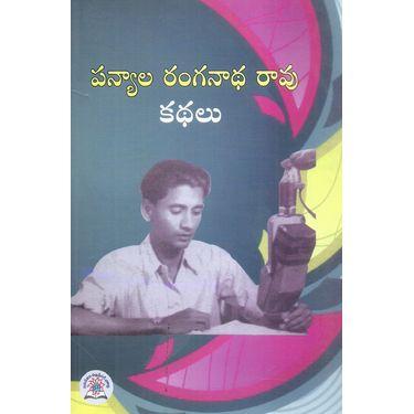 Panyala Ranganatha Rao Kathalu