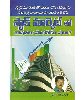 Stock Market lo Labhalu Pondhadam Eela