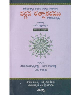 Varnana Ratnakaramu 4
