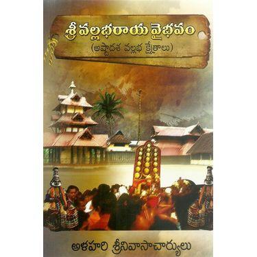 Sri Vallabharaya Vaibhavam