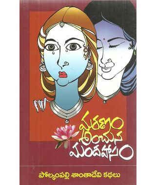 Maranam Anchuna Mandahasam