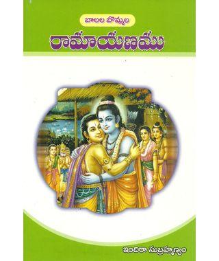 Ramayanamu
