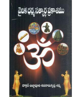 Vaidika Dharma Satyartha Prakasamu