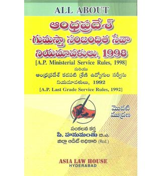 All About A. P. Ministerial Service Rules, 1998