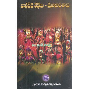 Jaanapada kathalu- Muulaamshaalu