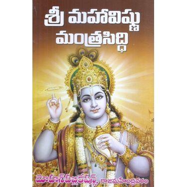 Sri Mahavishnu Mantrasiddhi