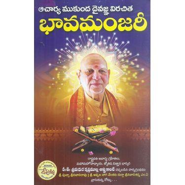 Acharya Mukunda Daivajna Virachitha Bhavamanjari
