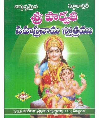 Sri Parvathi Sahasranama Stotramu