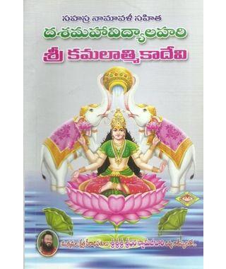 Dashamahaa Vidyalahari- Sri Kamalatmikaa Devi