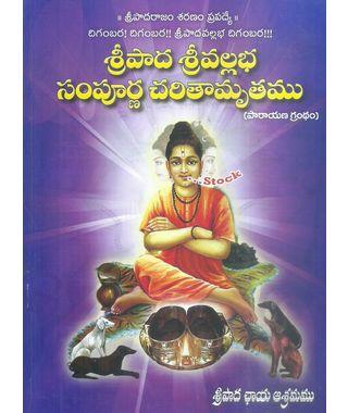 Sripada Srivallabha Sampurna Charithamruthamu