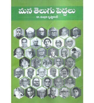 Mana Telugu Peddalu