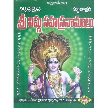 Sri Vishnu Sahasranamalu