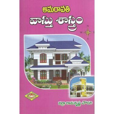 Amaravathi Vasthu Sastram