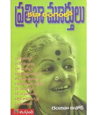 Kala Rangamlo Pratibha Moorthulu