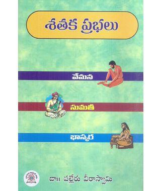 Shathaka Prabhalu