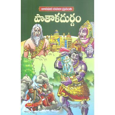 Pathala Durgam