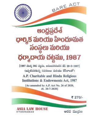 Andhrapradesh Dharmika Mariyu Hindumatha Samsthala Mariyu Dharmadaya Chattamu, 1987