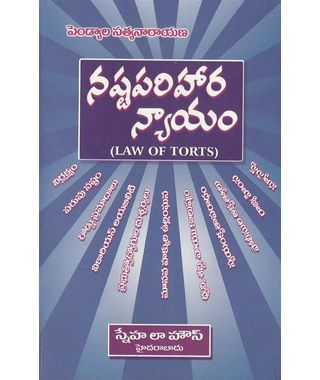 Law of Torts(Telugu)