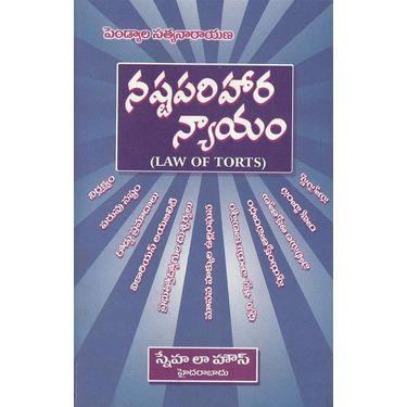 Law of Torts(Telugu)