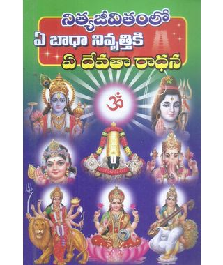 Nitya Jeevithamlo E Bhadha Nivruthiki E Devatha Radhana