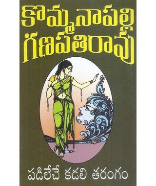 Padileche Kadalitharangam