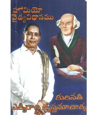 Homeo Vaidya Vidhanamu