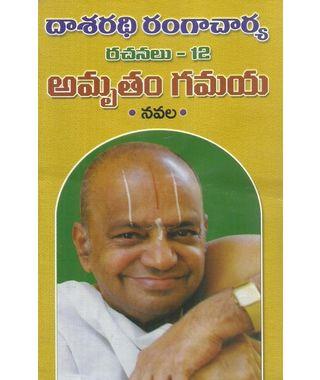 Amrutha Gamaya