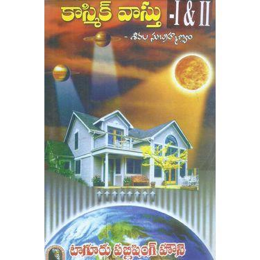 Cosmic Vasthu- 1 & 2